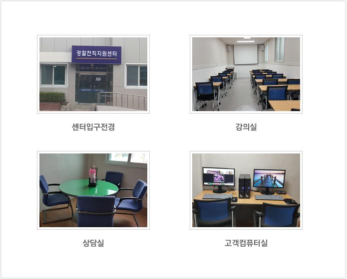 대전센터 시설현황 사진