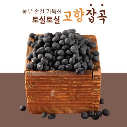 [100% 국산햇콩_서리태콩 1kg+1kg] 토실토실 고향 서리태콩 1kg+1kg